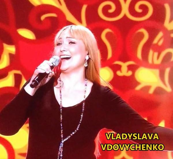 Владислава Вдовиченко, в ее исполнении песни из репертуара Анны Герман , русские романсы. украинские народные песни