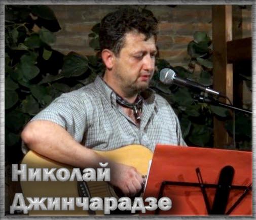 Николай Джинчарадзе